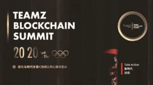 Blockchain and cryptocurrency conference in tokyo 2020